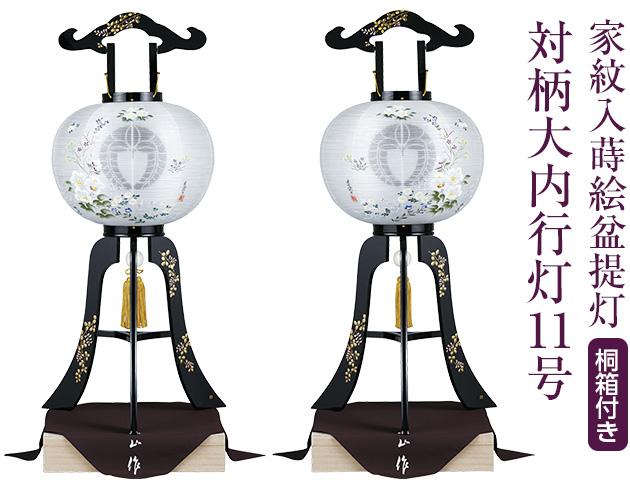 家紋入蒔絵盆提灯 対柄大内行灯11号 1026-W