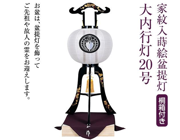 家紋入蒔絵盆提灯 大内行灯20号 1046-1