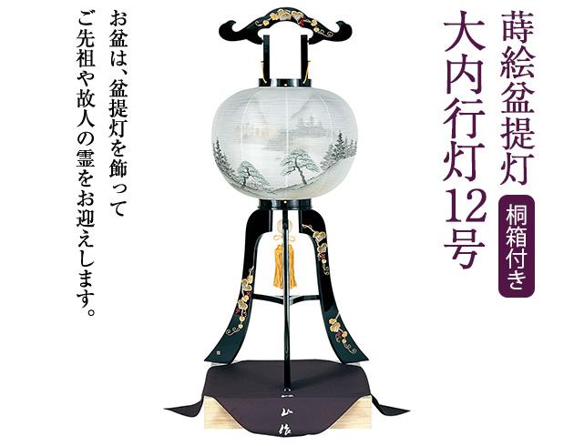 蒔絵盆提灯 大内行灯12号 1047