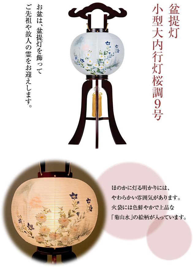 小型大内行灯桜調9号 1117