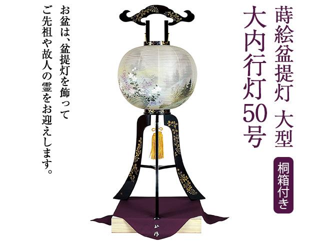 蒔絵盆提灯 大型 大内行灯50号 1121