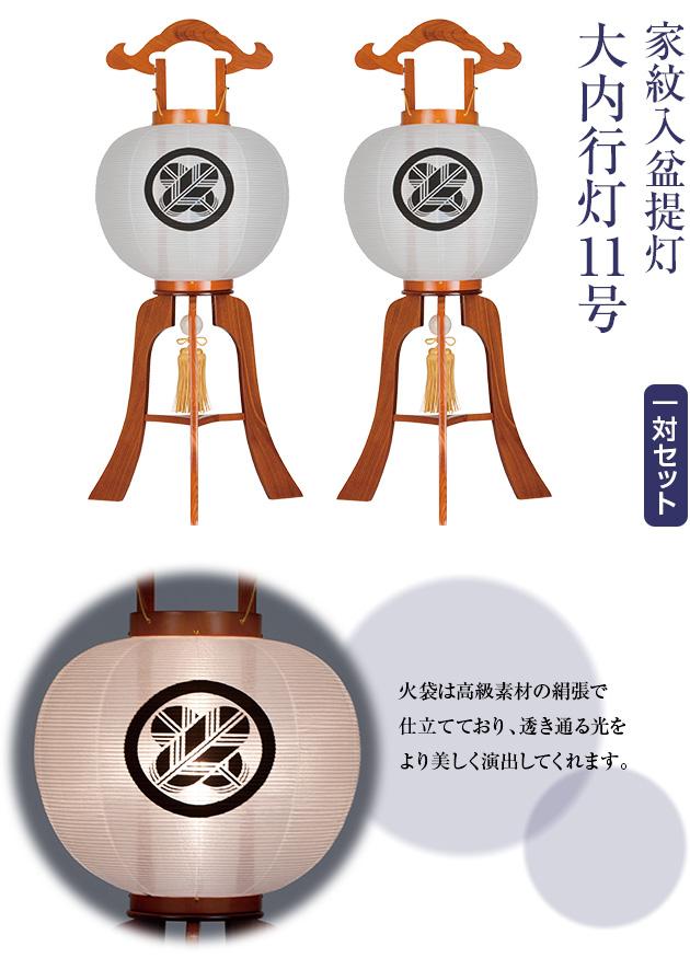 家紋入盆提灯 回転行灯 11号 1130-1 一対セット(2個)