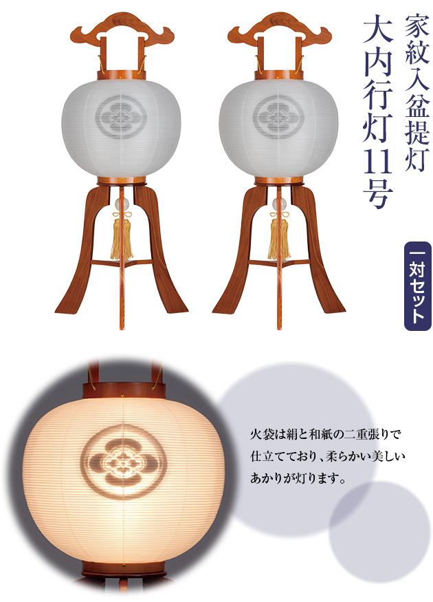 家紋入盆提灯 回転行灯 11号 1130-4 一対セット(2個)
