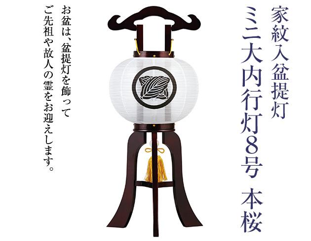 家紋入盆提灯 ミニ大内行灯 8号 1202-1