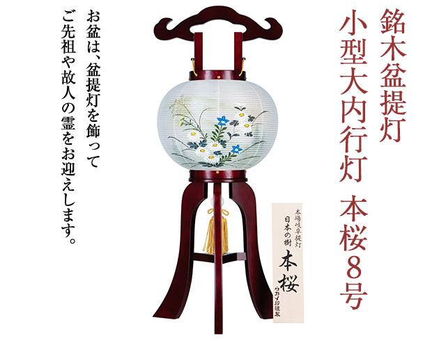 銘木盆提灯 小型大内行灯本桜8号 1202