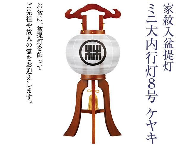 家紋入盆提灯 ミニ大内行灯 8号 1203-1