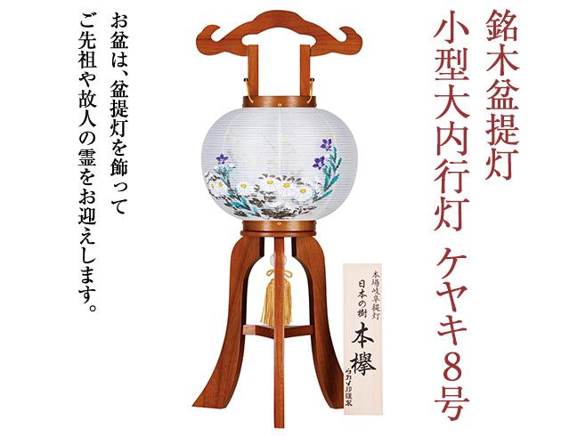 銘木盆提灯 小型大内行灯ケヤキ8号 1203
