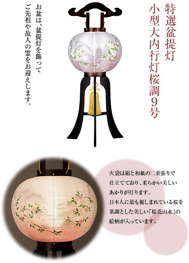特選盆提灯 小型 大内行灯  桜調 9号 1216
