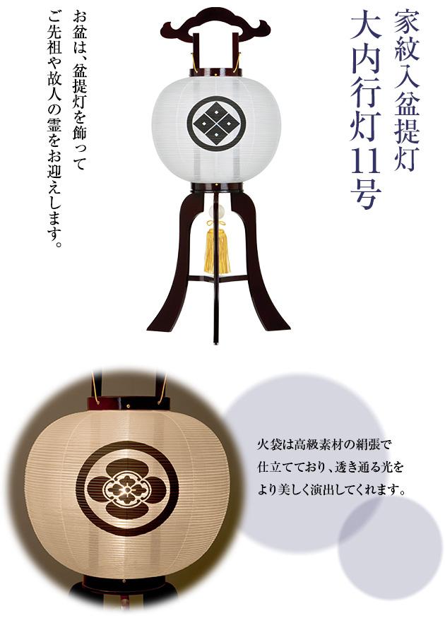 家紋入盆提灯 大内行灯11号 1241-1