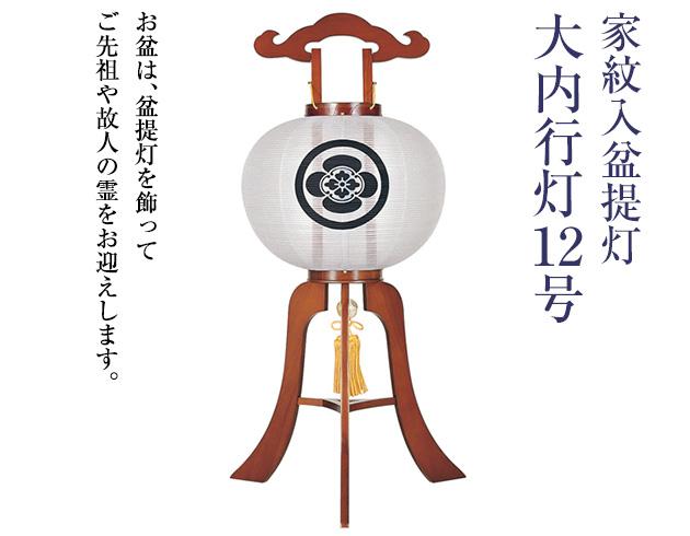家紋入盆提灯 大内行灯12号 1264-1