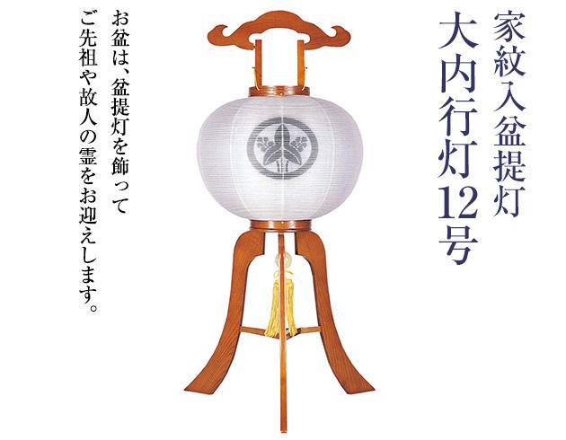 家紋入盆提灯 大内行灯12号 1264-4