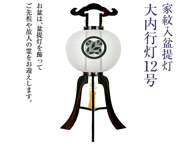 家紋入盆提灯 大内行灯12号 1269-1