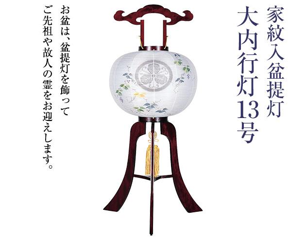 家紋入盆提灯 大内行灯13号 1356-3