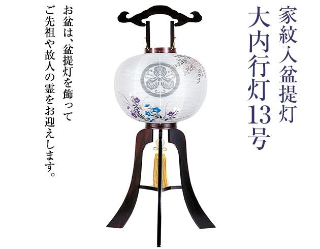 家紋入盆提灯 大内行灯13号 1357-3