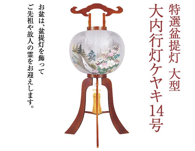 特選盆提灯 大型 大内行灯ケヤキ14号 1371