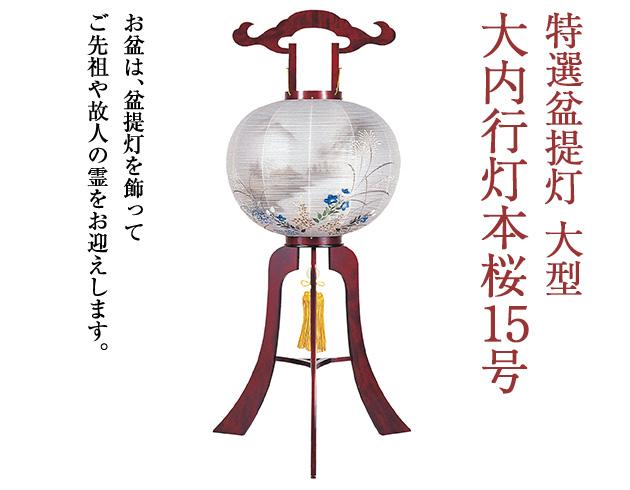 特選盆提灯 大型 大内行灯本桜15号 1390