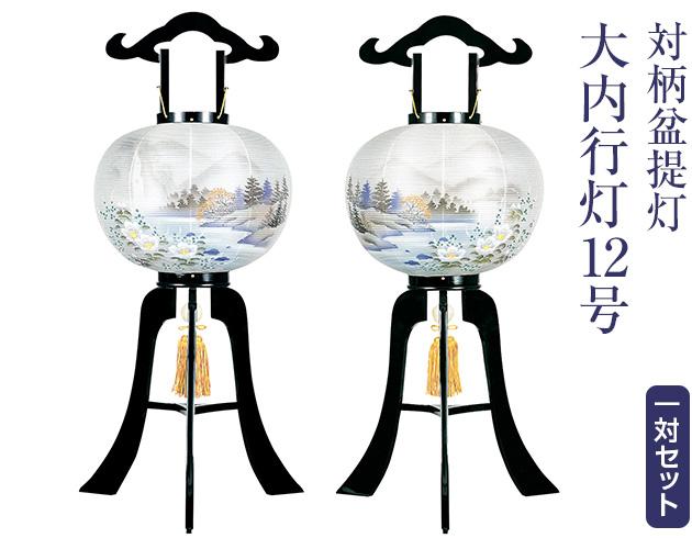 対柄盆提灯 大内行灯12号 1411-W(一対)