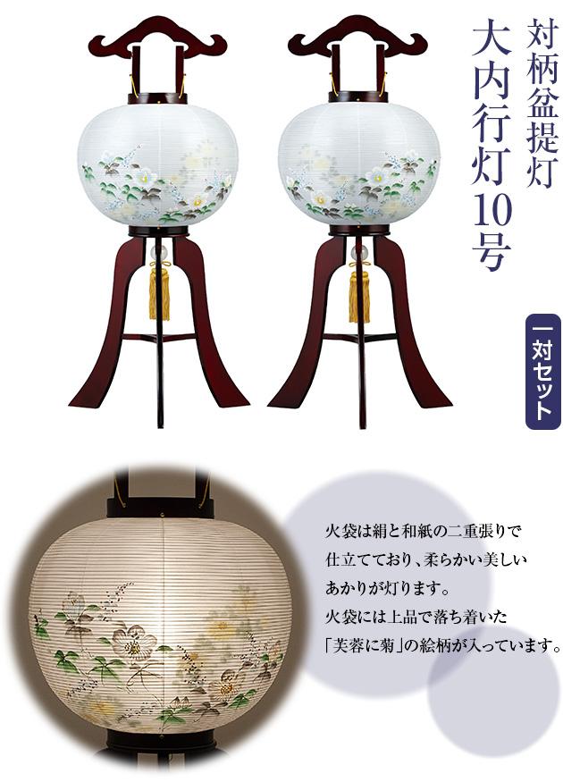 対柄盆提灯 大内行灯10号 1476-W(一対)