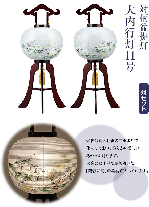 対柄盆提灯 大内行灯11号 1477-W(一対)