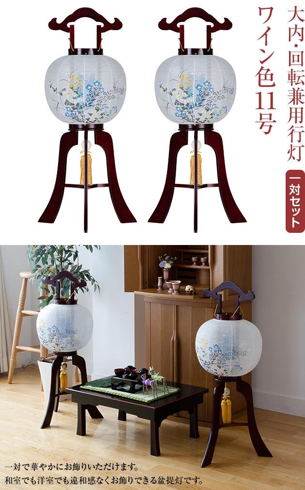 盆提灯 大内・回転兼用行灯ワイン色11号 1484-2 一対セット(2個)