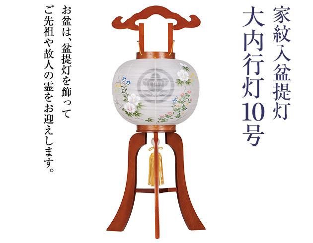 家紋入盆提灯 大内行灯10号 1551-3