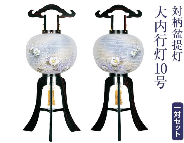 対柄盆提灯 大内行灯10号 1561-W(一対)