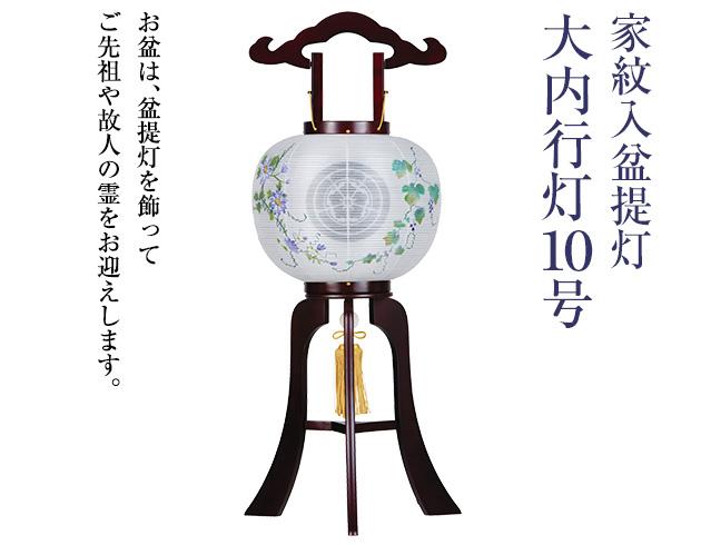 家紋入盆提灯 大内行灯10号 1476-3
