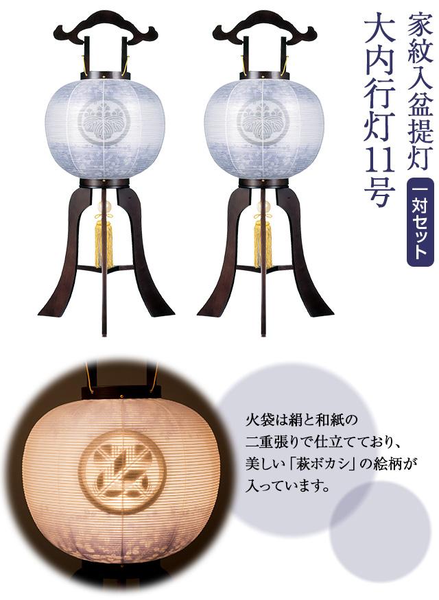 家紋入盆提灯 大内行灯11号 1584-5-2 一対セット(2個)