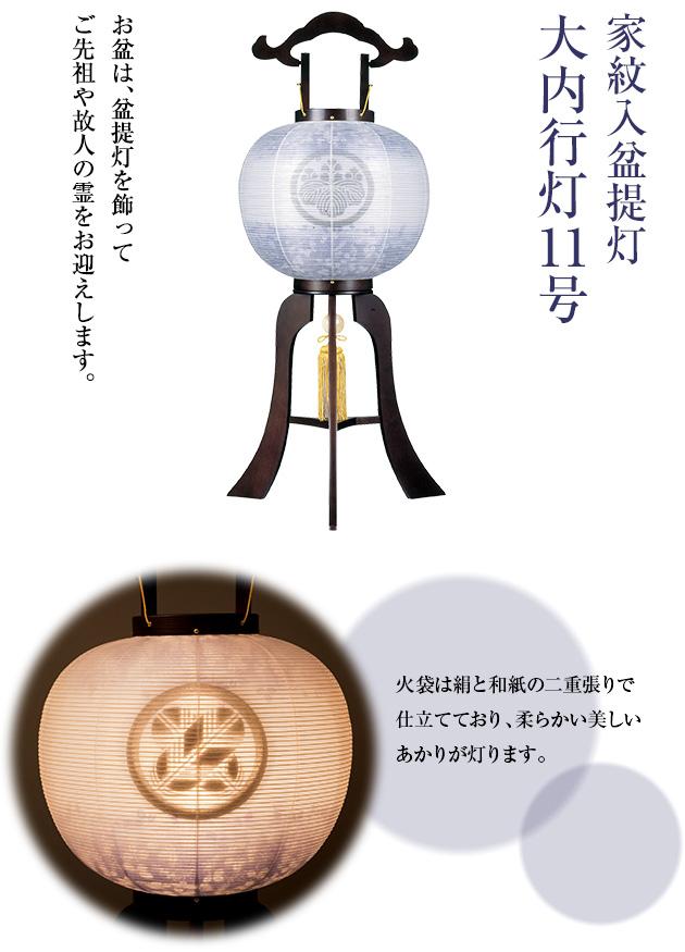家紋入盆提灯 大内行灯11号 1584-5