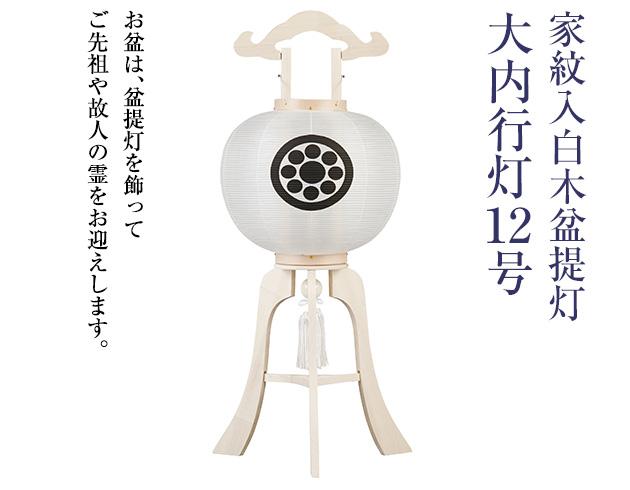 家紋入白木盆提灯 回転行灯12号 1458-1