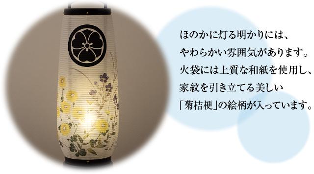 家紋入盆提灯 あけぼの コードレス 2732-TK-2 一対セット(2個)