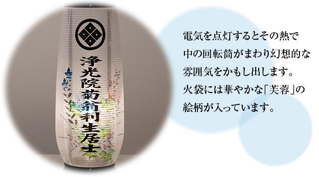 家紋・戒名入盆提灯 回転行灯 あけぼの4号 2734-KN(一個)