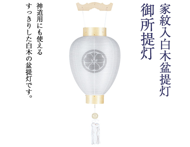 家紋入白木盆提灯 御所提灯 3129-8