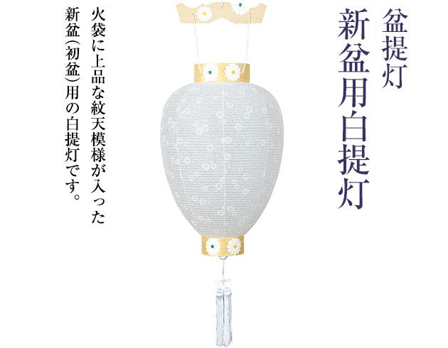 新盆(初盆)用白提灯 3222-0