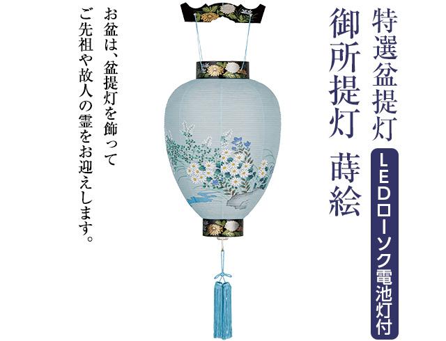 特選盆提灯 御所提灯蒔絵 3243-L