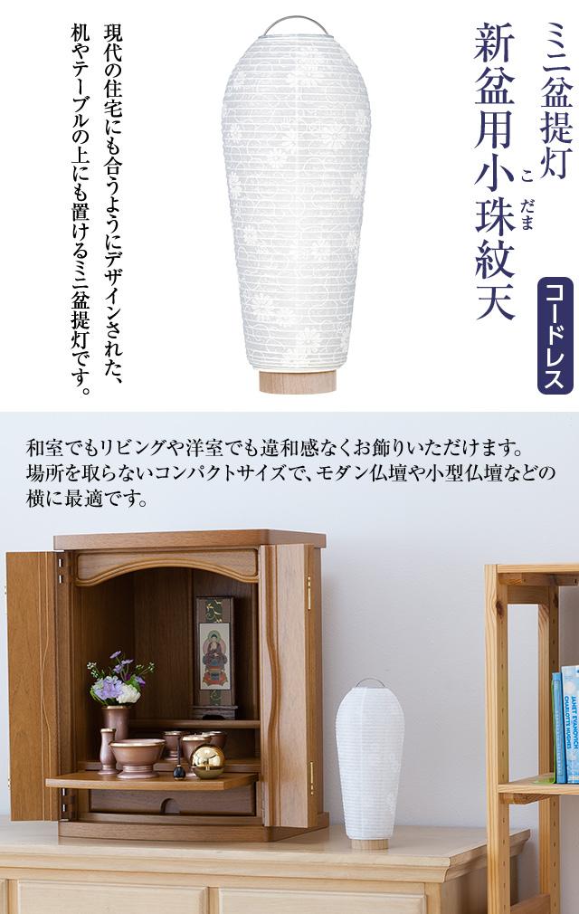 ミニ盆提灯 新盆用小珠(こだま)紋天 3901
