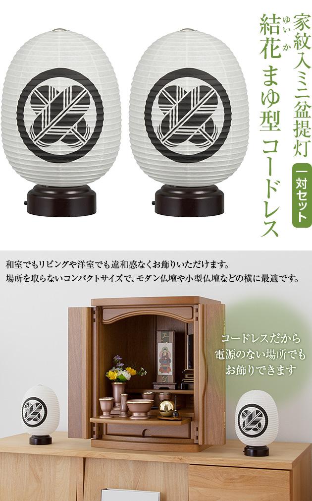 家紋入 ミニお盆提灯 結花(ゆいか) まゆ型 コードレス 3928-A 一対セット(2個)