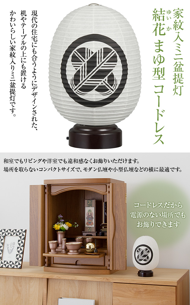家紋入 ミニお盆提灯 結花(ゆいか) まゆ型 コードレス 3928-A(一個)