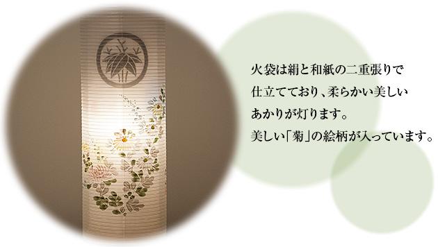 家紋入盆提灯 回転行灯立花6号 3968-3