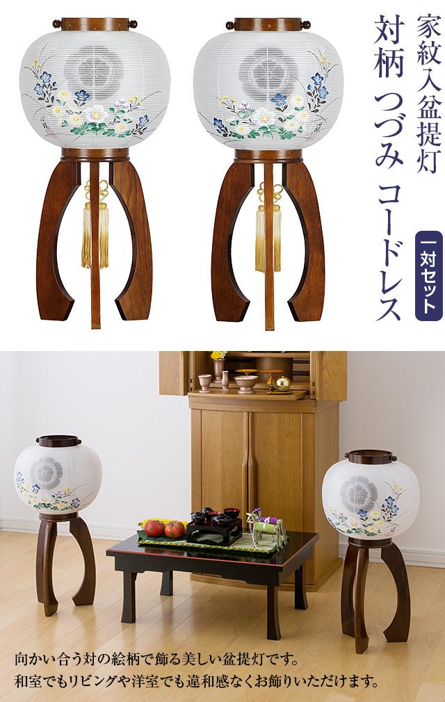 家紋入盆提灯 対柄 つづみ コードレス 9925-T