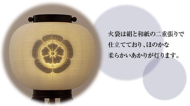 家紋入盆提灯 つづみ コードレス 9926-T