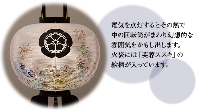家紋入盆提灯 大内・回転兼用行灯13号 9928