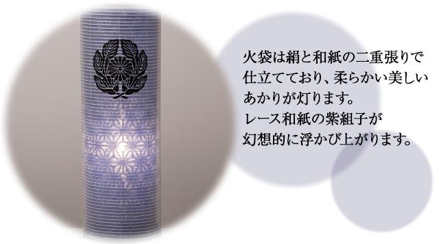 家紋入盆提灯 ともしび 紫組子 9934-3