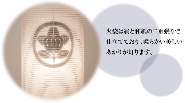 家紋入盆提灯 法明灯 黒塗 9951-4