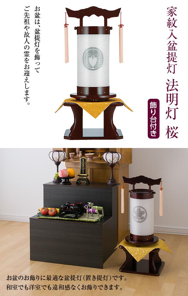 家紋入盆提灯 法明灯 桜 9952-4