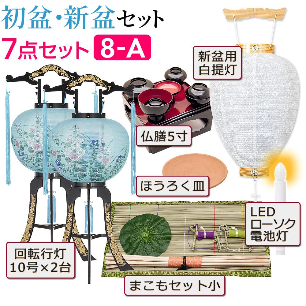 初盆・新盆セット 回転行灯(一対タイプ)7点セット 8−A