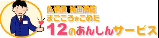 仏壇屋 滝田商店 まごころをこめた12の安心サービス