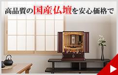 高品質の国産仏壇を安心価格で