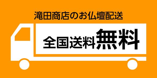 滝田商店のお仏壇配送 全国送料無料