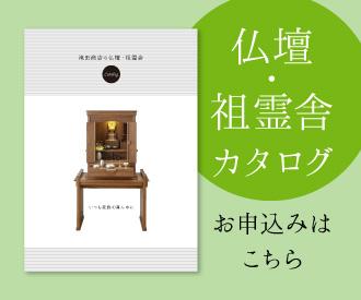 仏壇・祖霊舎カタログ お申込みはこちら